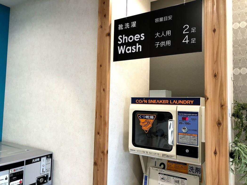 コインランドリーの靴洗濯機