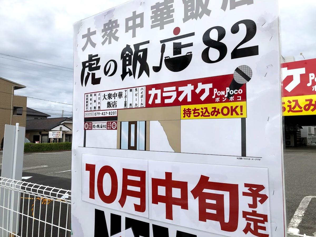 虎の飯店82、10月中旬オープン予定