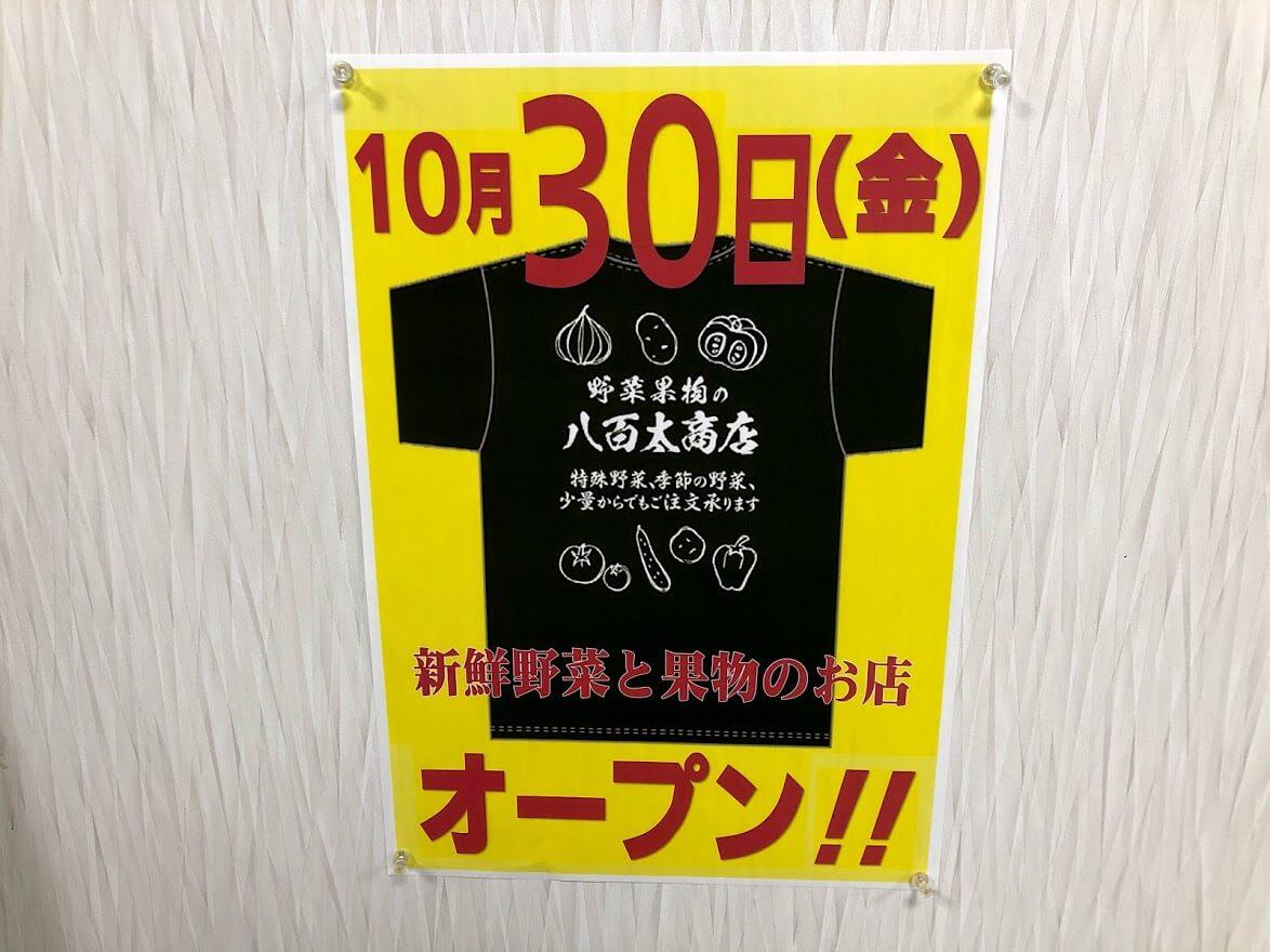 八百太商店10月30日(金)オープンのお知らせ