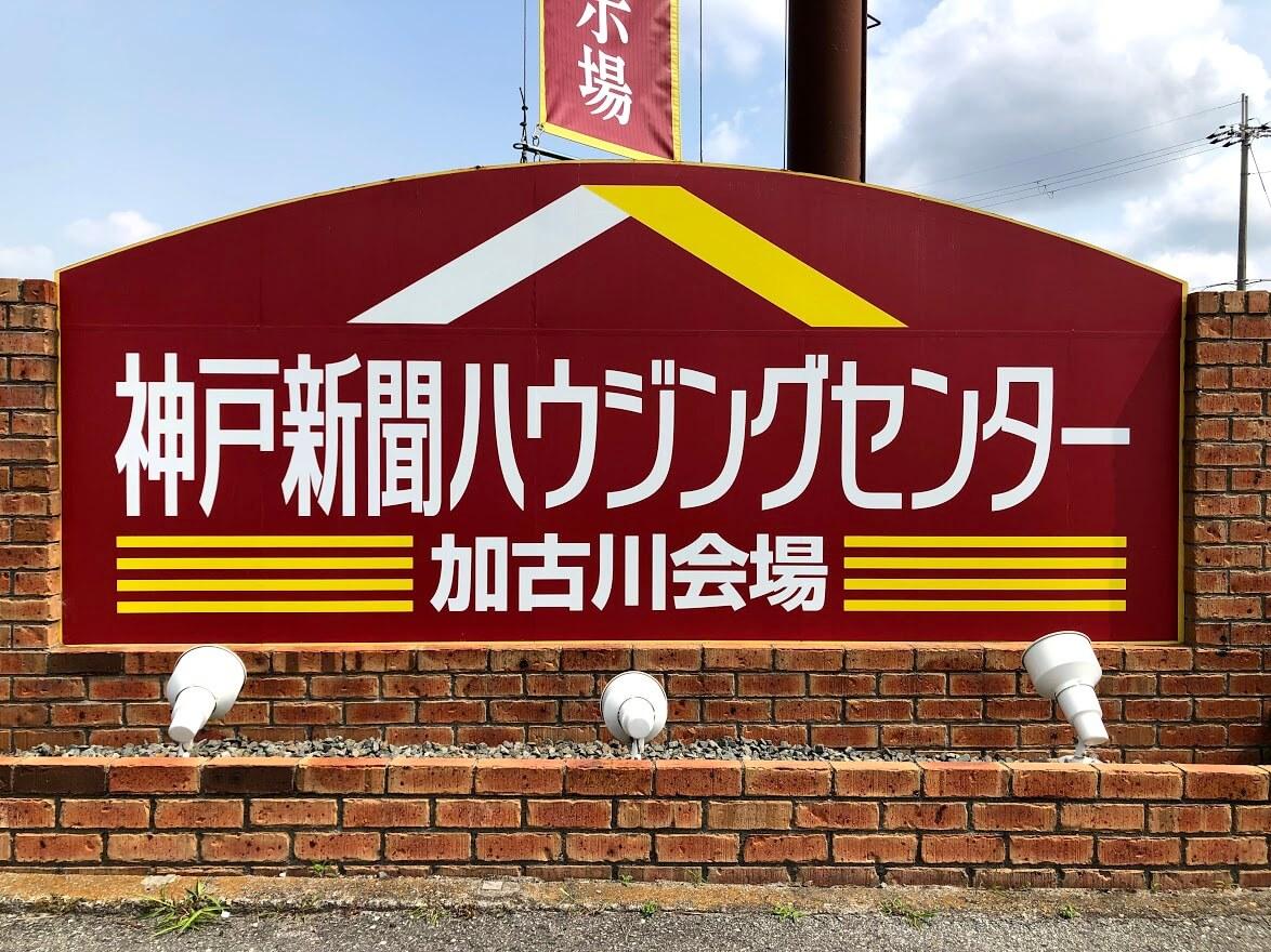 神戸新聞ハウジングセンター加古川会場看板