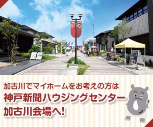 加古川でマイホームをお考えの方は神戸新聞ハウジングセンター加古川会場へ!