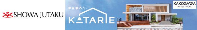 昭和住宅 家を語ろう KATARIE 加古川モデルハウス