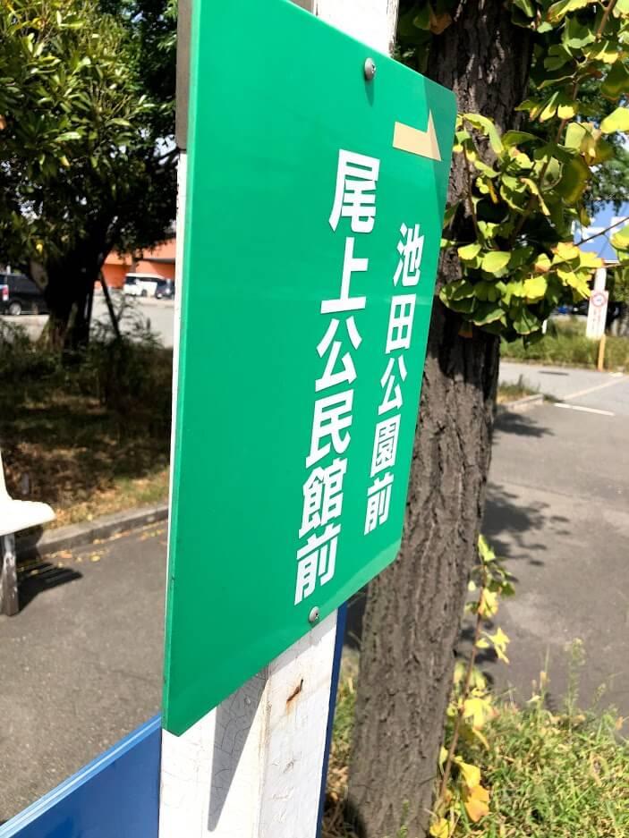 かこバス尾上公民館前停留所
