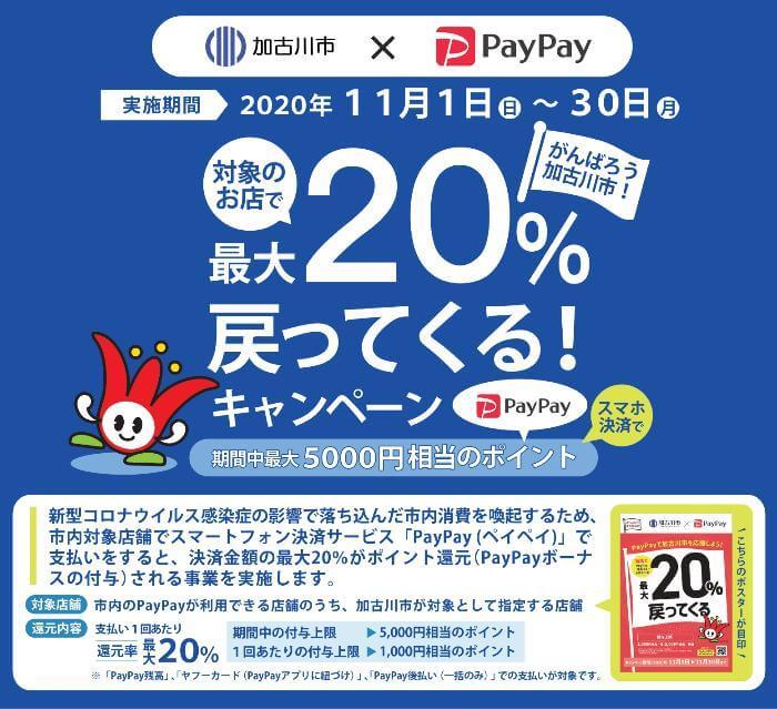 がんばろう加古川市!対象のお店で最大20%戻ってくるキャンペーン
