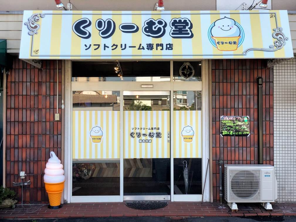 ソフトクリーム専門店くりーむ堂の外観
