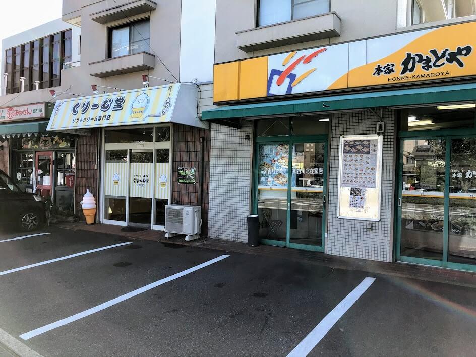 本家かまどや加古川北在家店、くりーむ堂、キッチンチヅおばさん外観