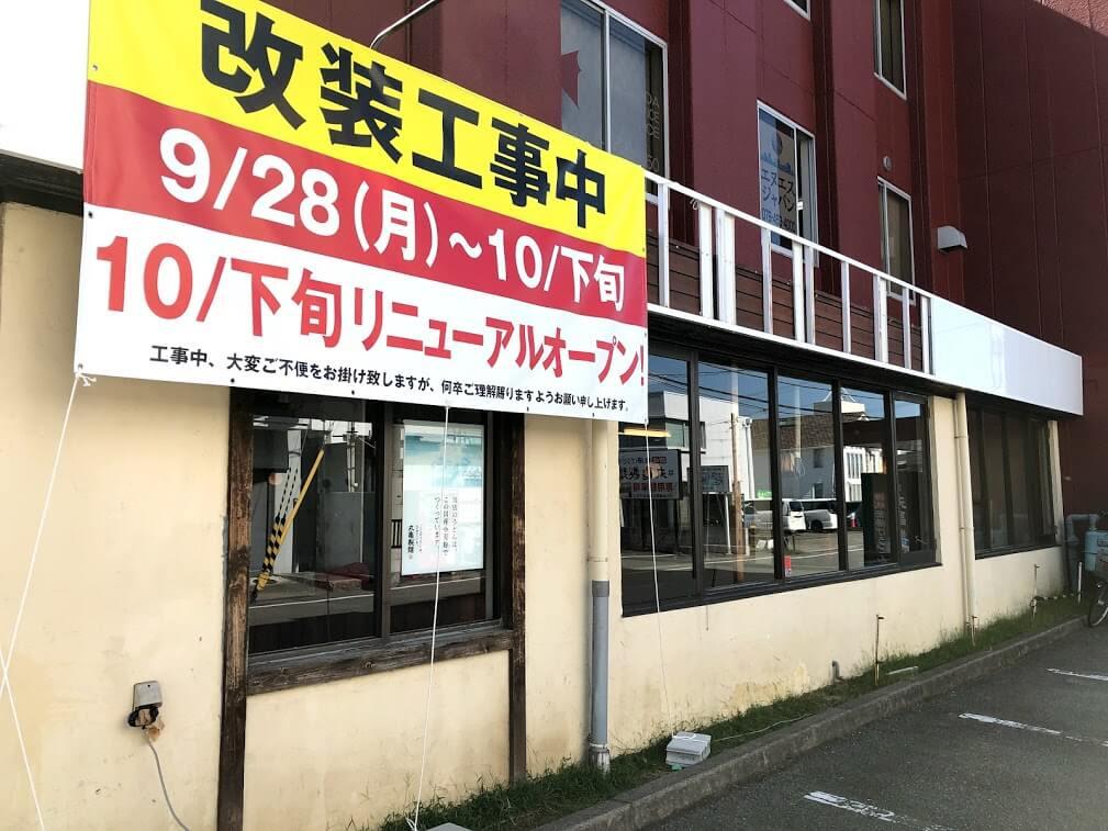 丸亀製麺加古川店の改装工事中のお知らせ