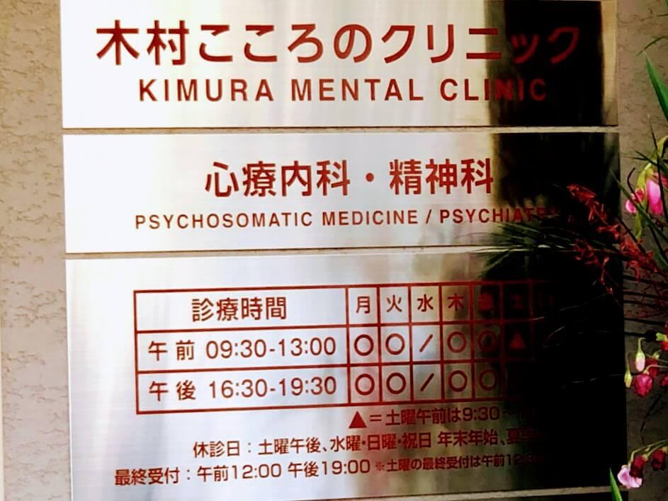 木村こころのクリニック診察内容