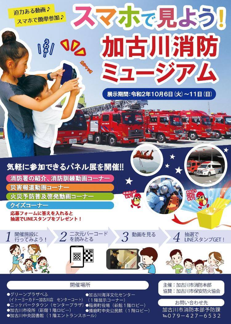 スマホで見よう!加古川消防ミュージアムチラシ
