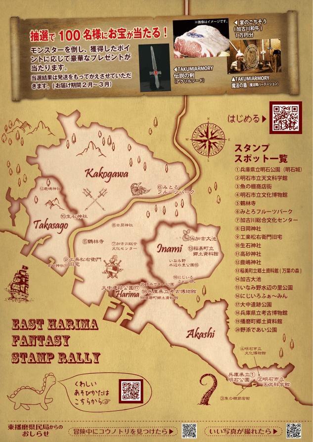 東播磨ファンタジースタンプラリーチラシ裏