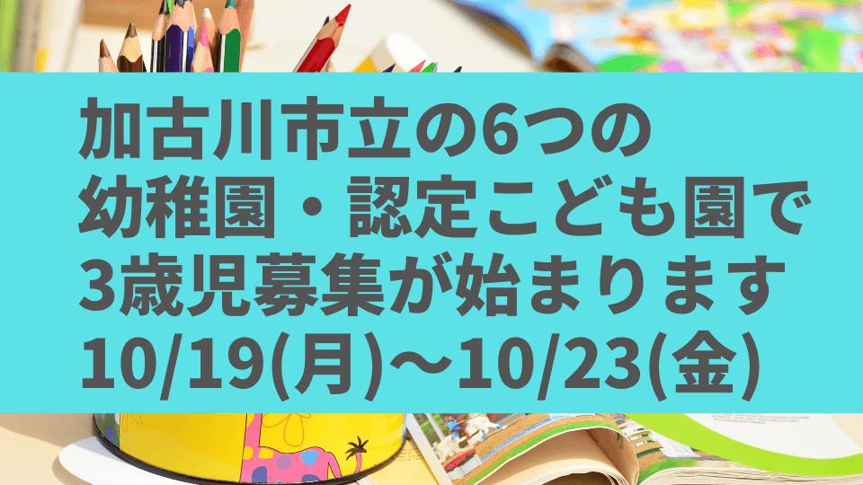 加古川市立の6つの幼稚園・認定こども園で3歳児募集が始まります10/19(月)~10/23(金)