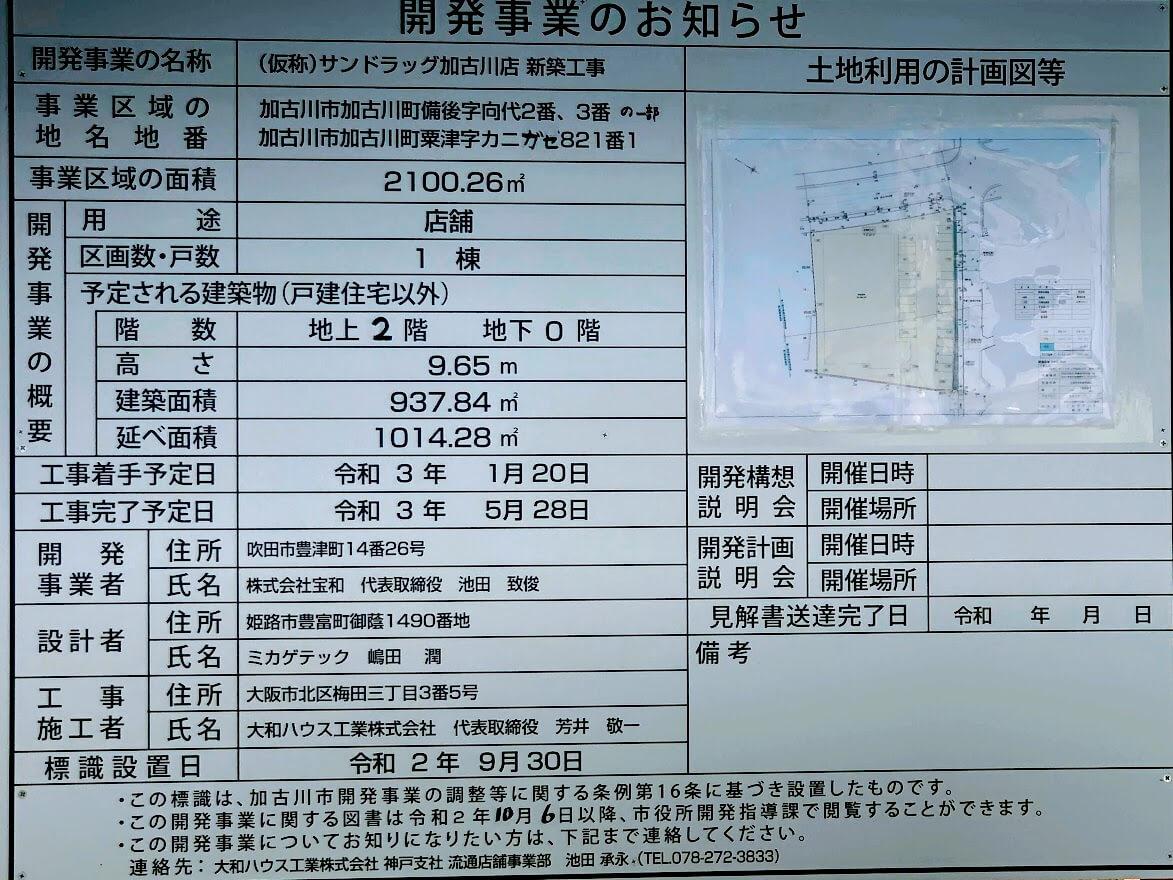 (仮称)サンドラッグ加古川店開発事業のお知らせ看板