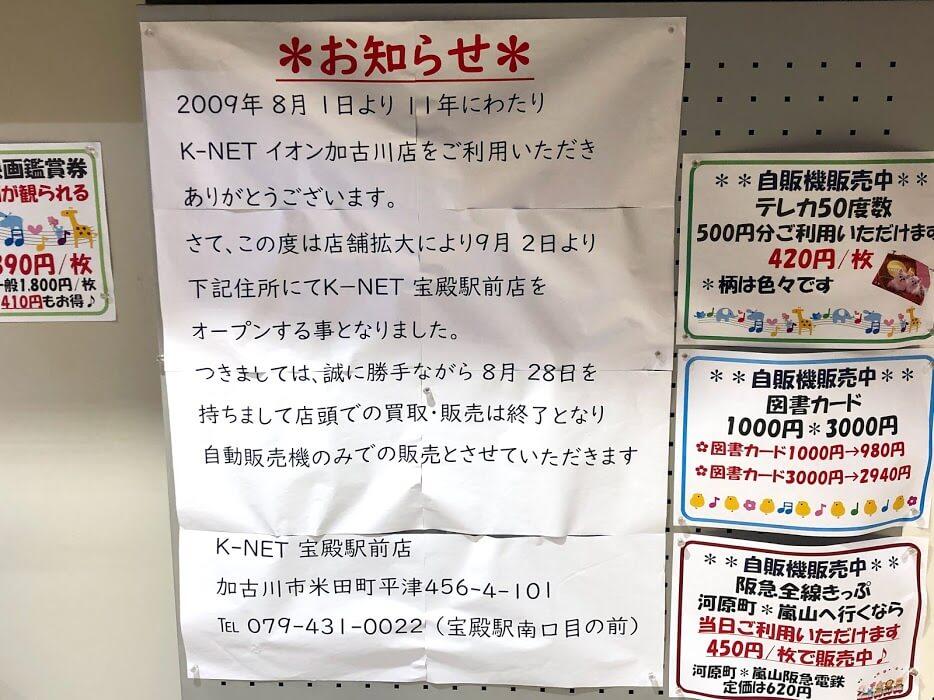 K-NETイオン加古川店のお知らせ