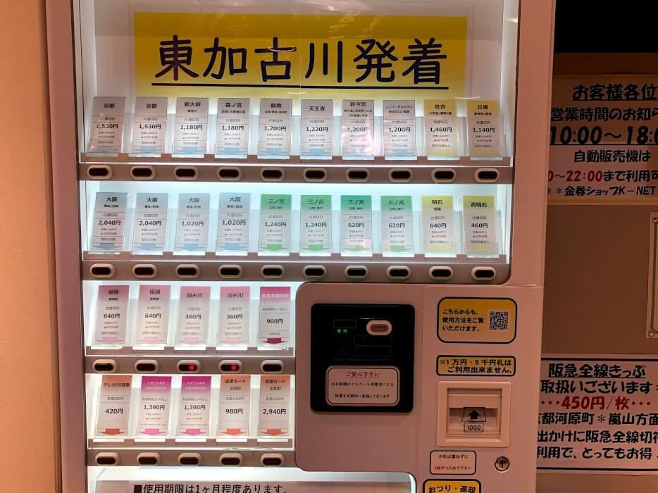 K-NETイオン加古川店のチケット自動販売機