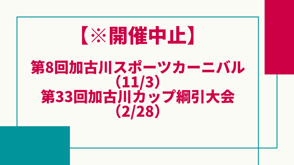 第8回加古川スポーツカーニバル(11/3)と第33回加古川カップ綱引大会(2/28)は中止へ