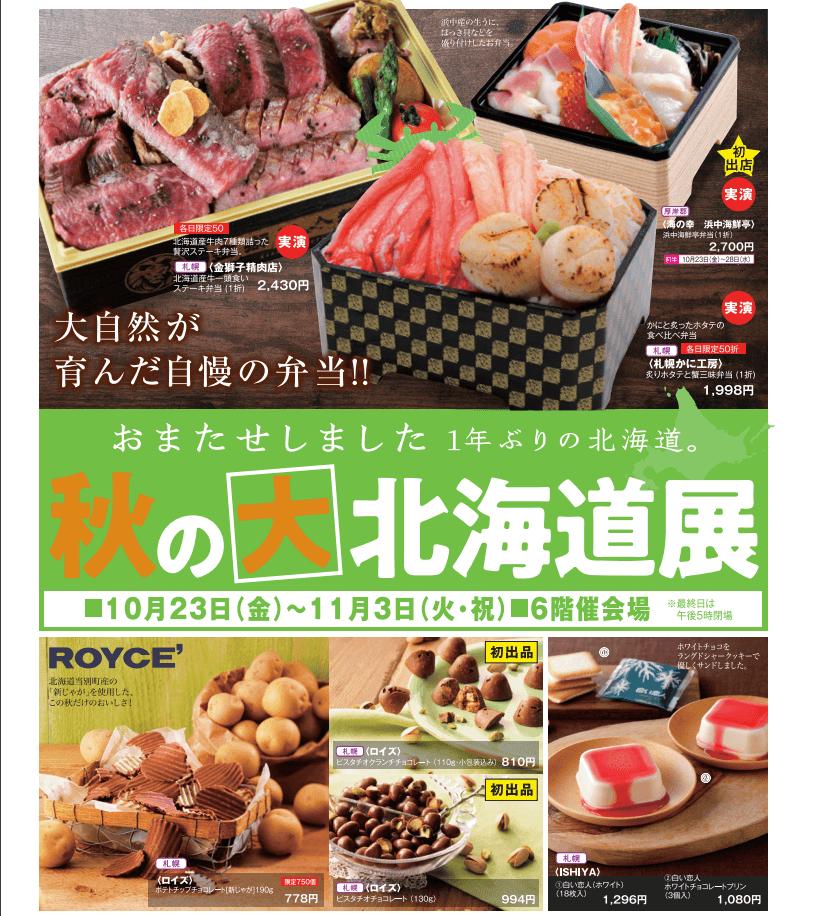 ヤマトヤシキ秋の大北海道展チラシ表