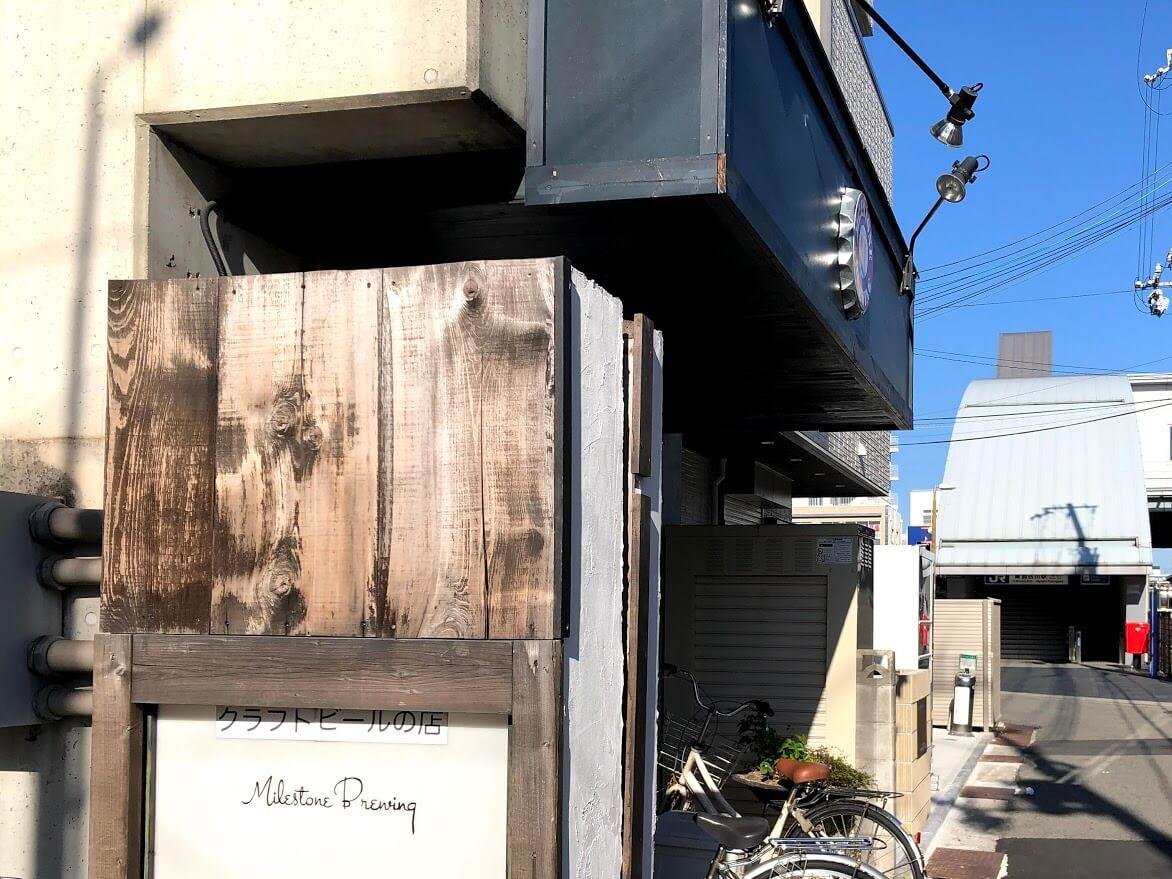 Milestone Brewingと大浦商店