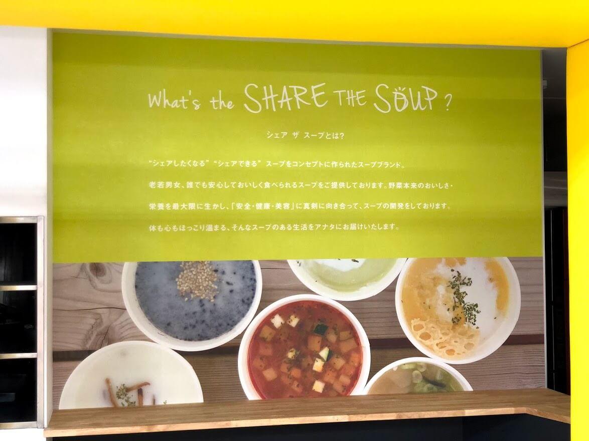 シェア ザ スープの説明