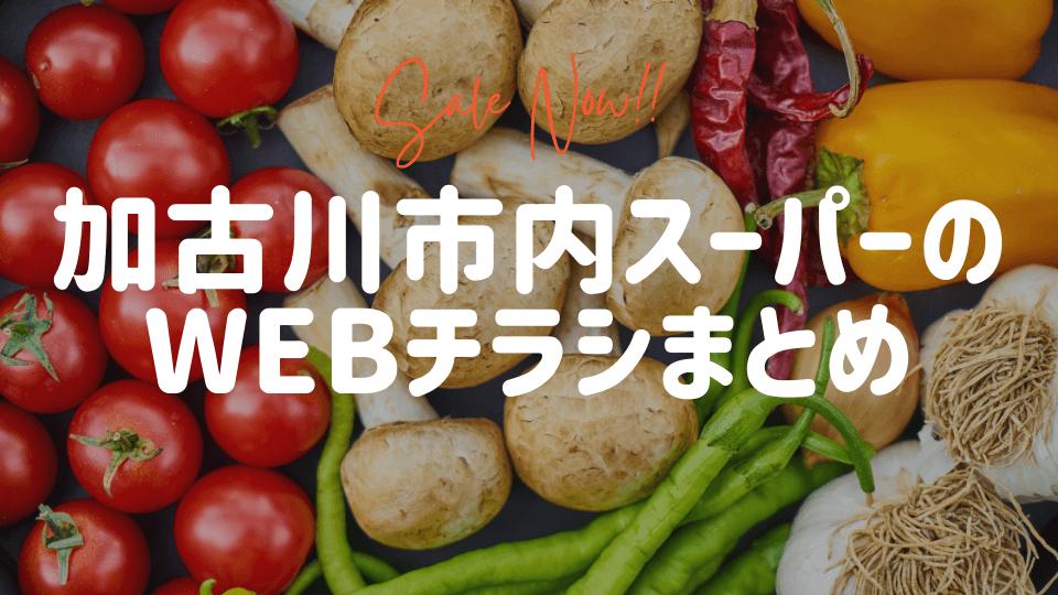 加古川市内スーパーのWEBチラシまとめ