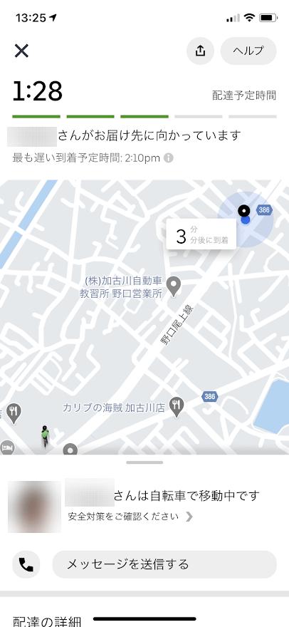 UberEATSお届け中の画面