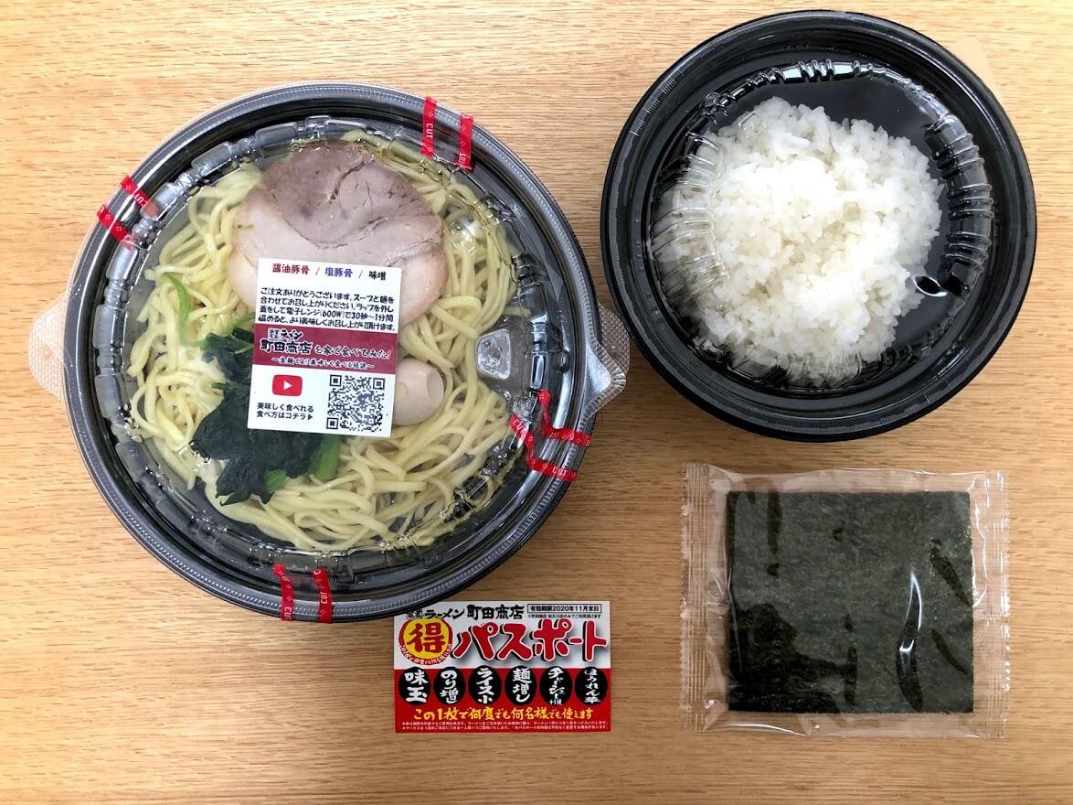UberEATSで注文した町田商店のラーメンと小ライス