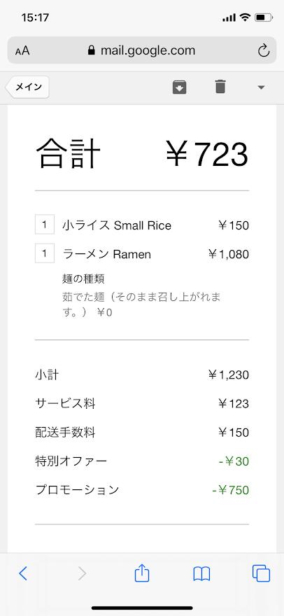 UberEATS明細