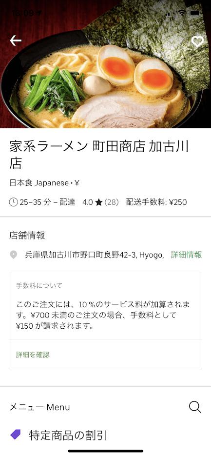 家系ラーメン町田商店加古川店のUberEATS画面