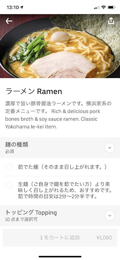 UberEATSの町田商店のラーメンメニュー