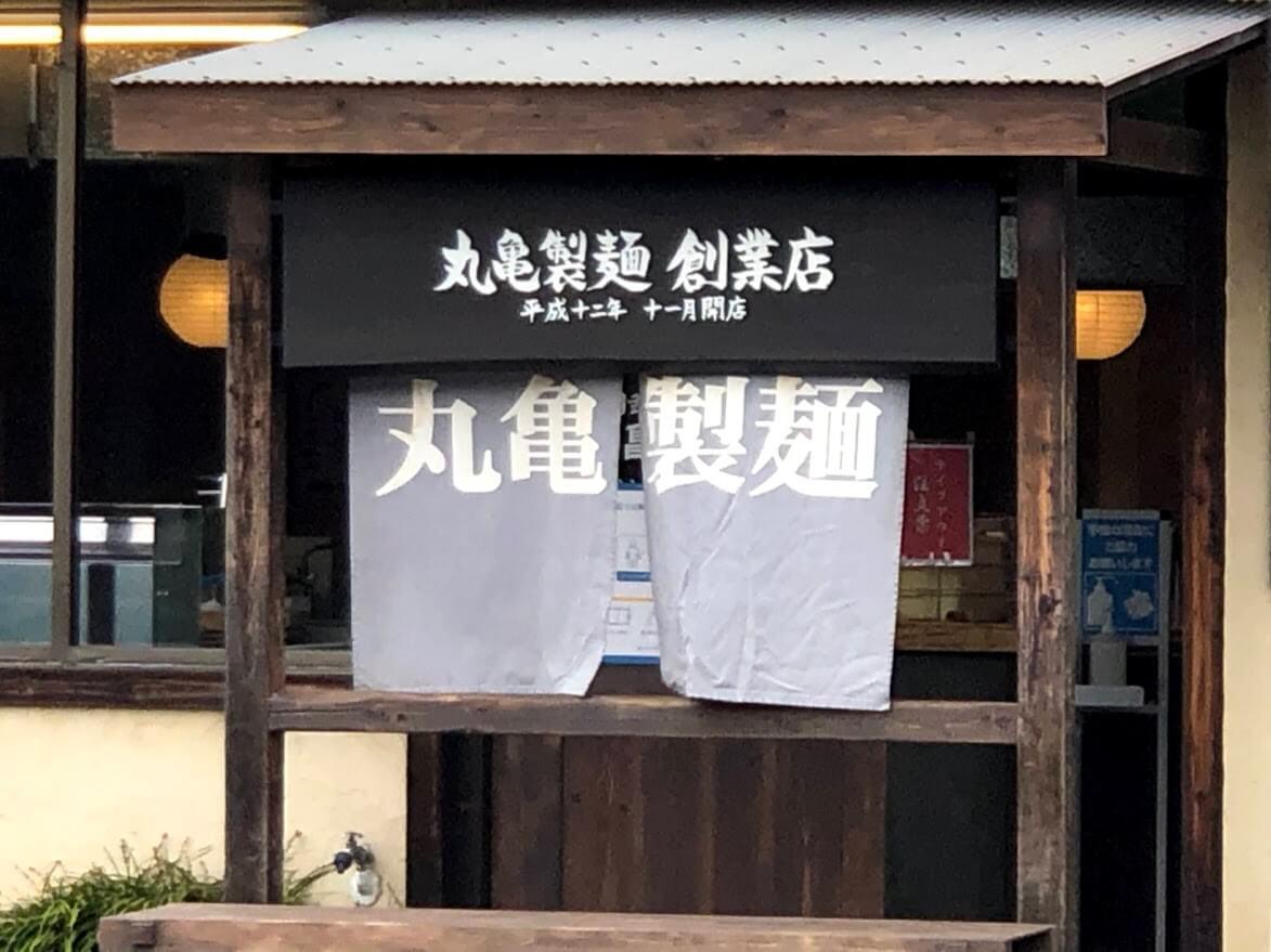 丸亀製麺創業店、平成十二年十一月開店の文字
