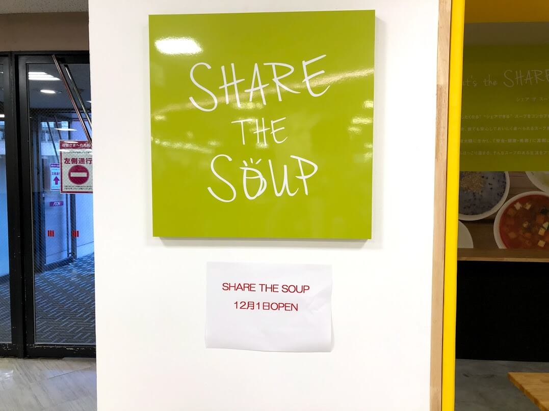 SHARE THE SOUP12月1日OPENのお知らせ