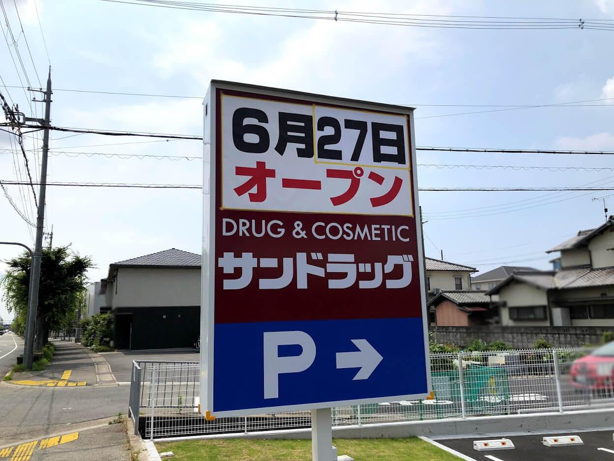 サンドラッグ加古川粟津店6月27日オープンのお知らせ