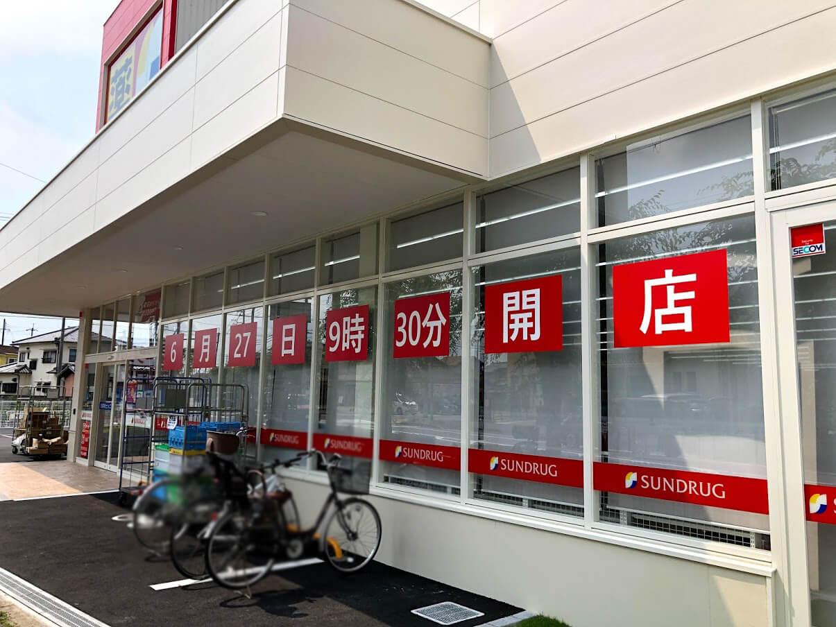 サンドラッグ加古川粟津店6月27日9時30分開店のお知らせ
