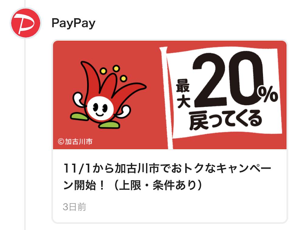 PayPayと加古川市のキャンペーン