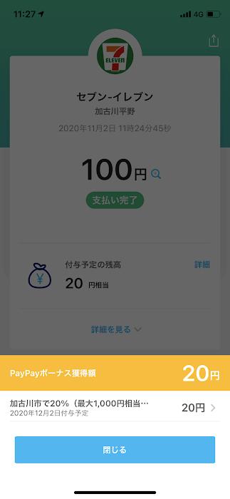 PayPayと加古川市のキャンペーンの還元ポイント詳細
