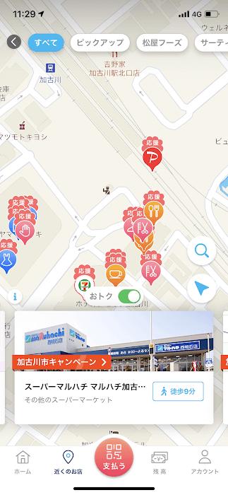 マルハチがキャンペーン対象店舗と分かる画面