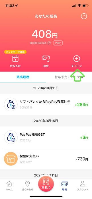 PayPayアプリからチャージを選択