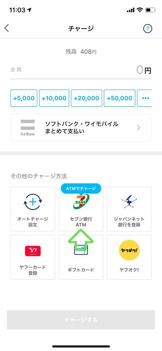 PayPayアプリでセブン銀行ATMでチャージする画面