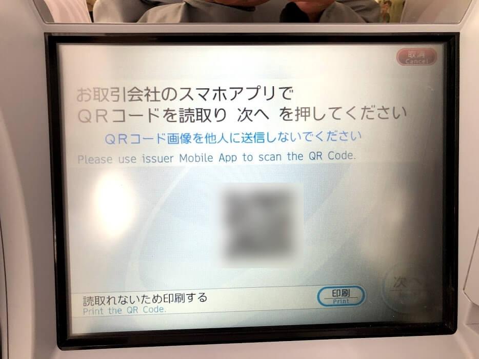 セブン銀行ATMでPayPayに入金するためにQRコードを表示させる