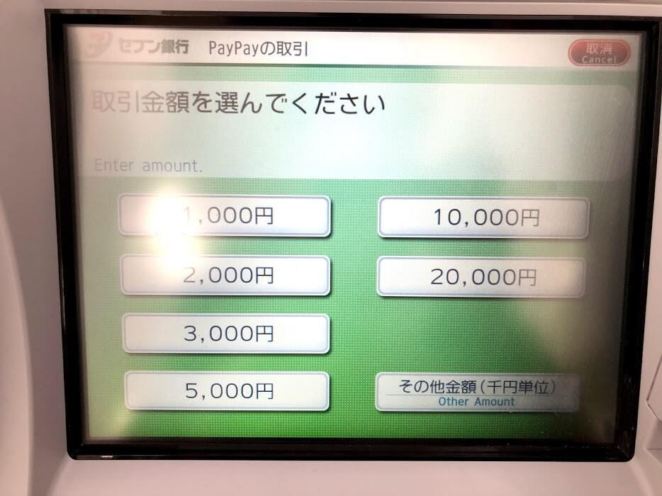 セブン銀行ATMの入金額を決める画面