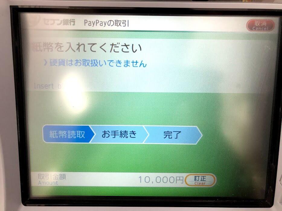 セブン銀行ATMで紙幣を入れてくださいの画面