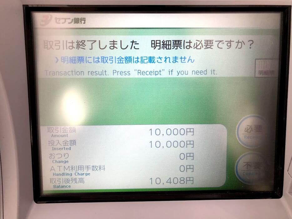 セブン銀行ATMでPayPayチャージ完了画面