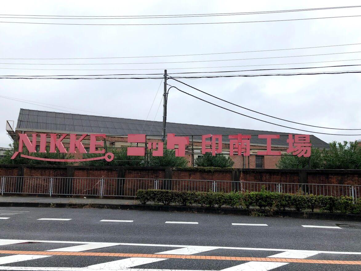 ニッケ印南工場の看板