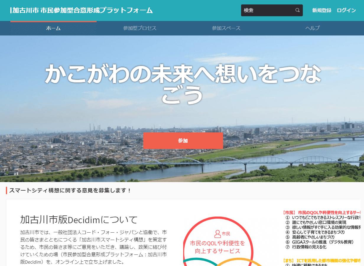 加古川市版Decidimトップページ