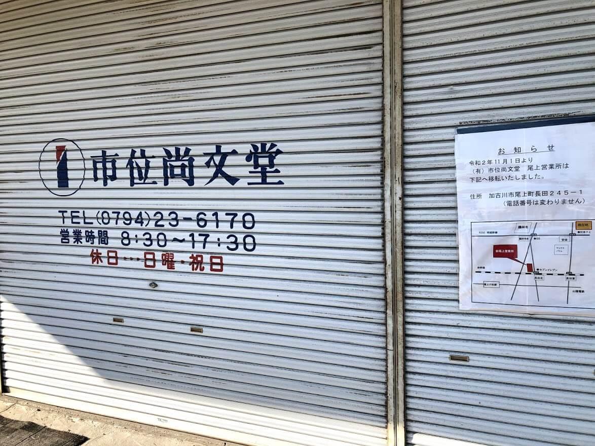 市位尚文堂の移転前店舗