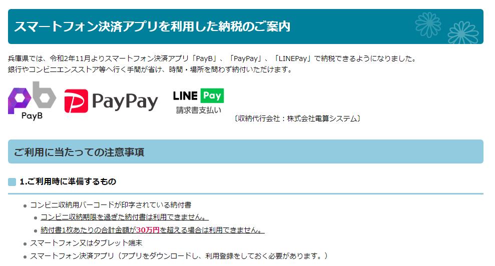 兵庫県のスマートフォン決済アプリを利用した納税のご案内ページキャプチャ