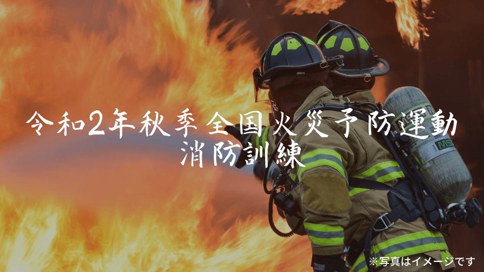 令和2年秋季全国火災予防運動
