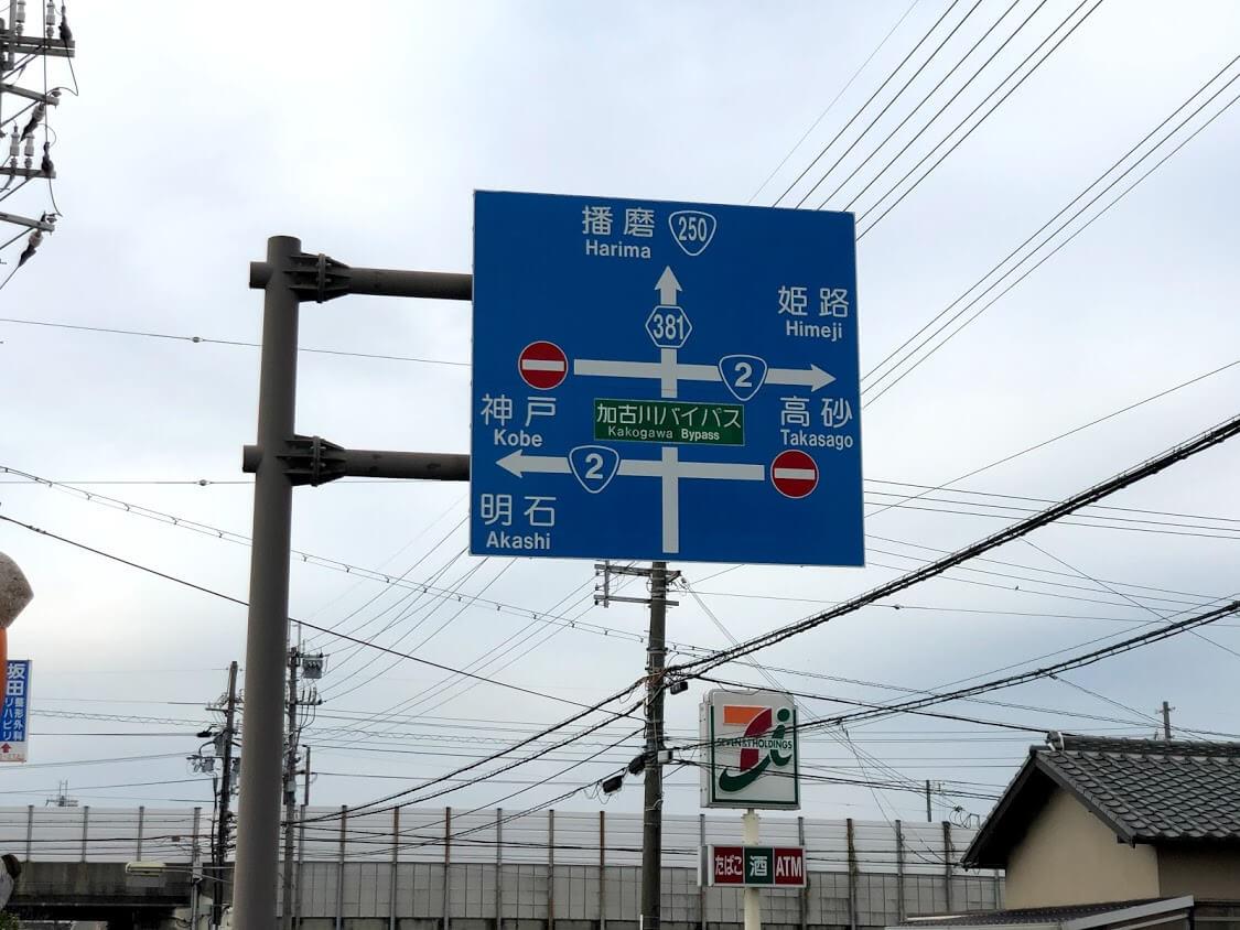 加古川バイパスの看板とセブンイレブンの看板