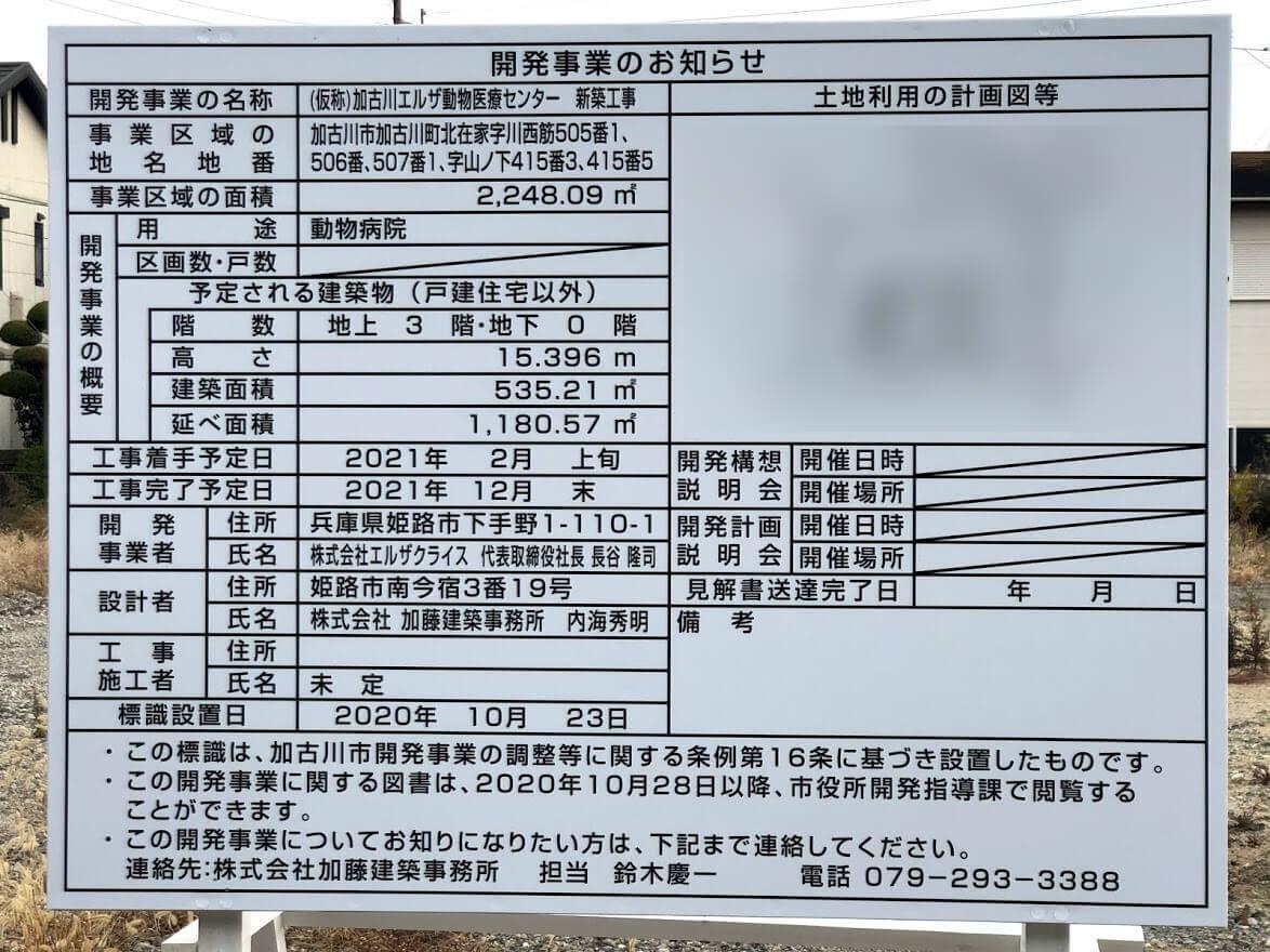 加古川エルザ動物医療センター開発事業のお知らせ