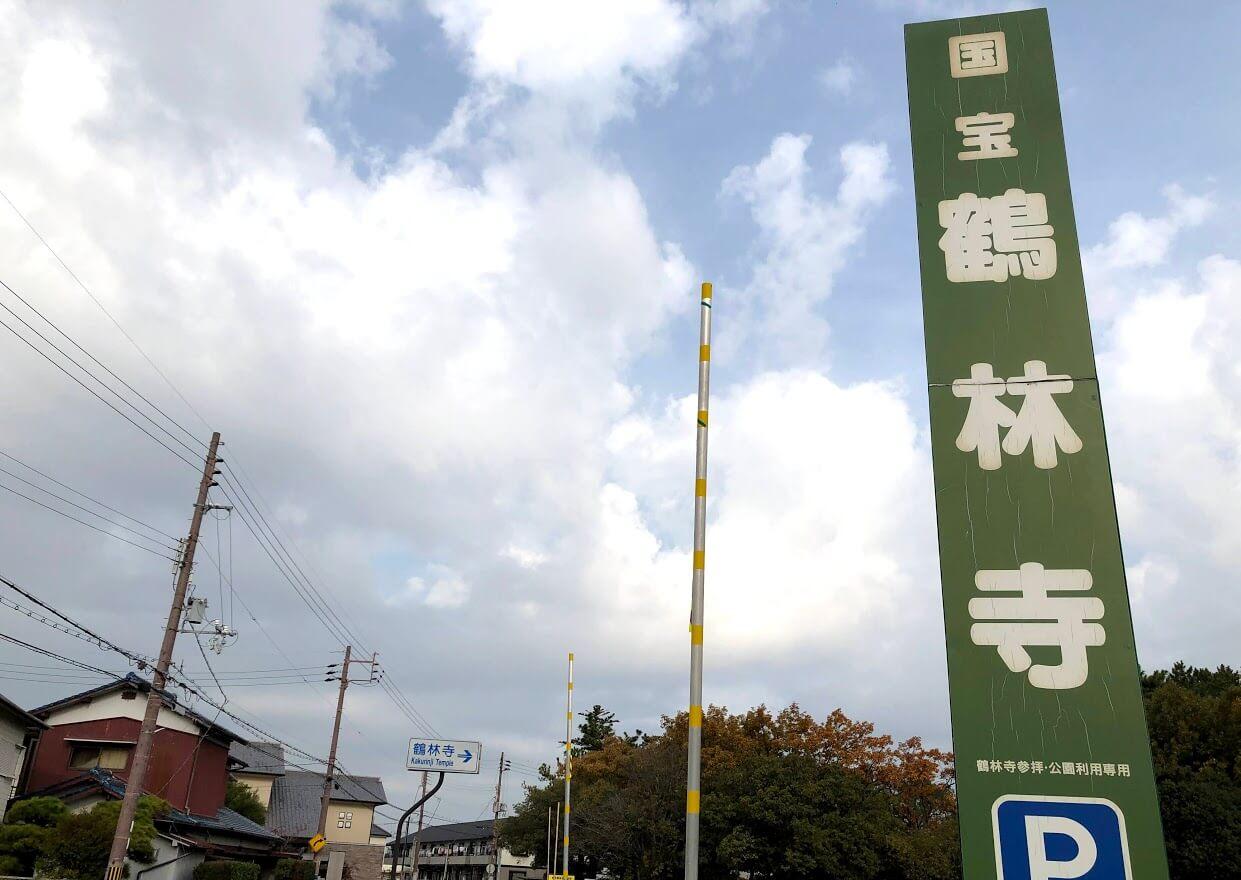 鶴林寺駐車場