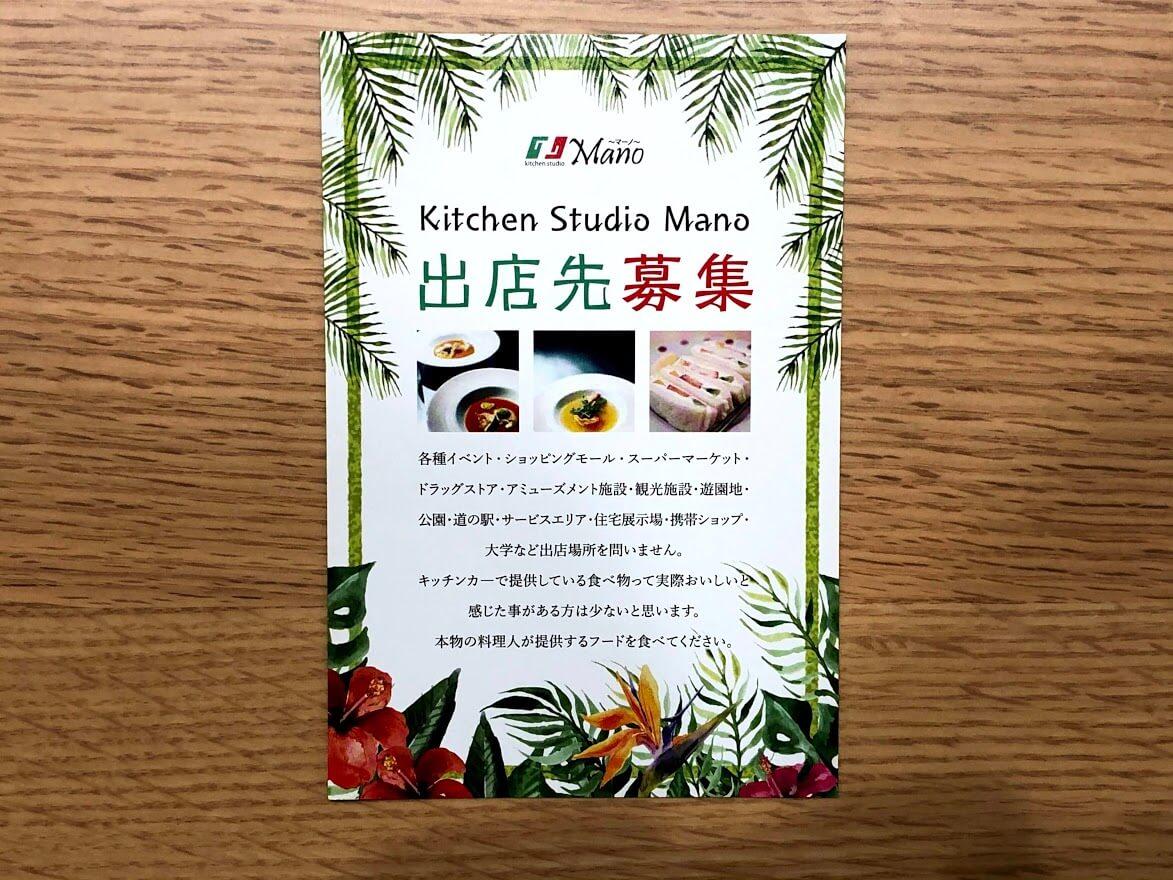 Kichen Studio Manoカード